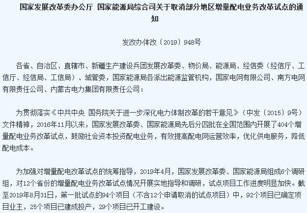 国家两部门发布取消24个地区增量配电业务改革试点通知