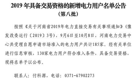 2019年河南省新增130家售电资格用户名单