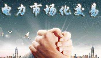 盘点2020年四川省售电公司电力市场交易新情况