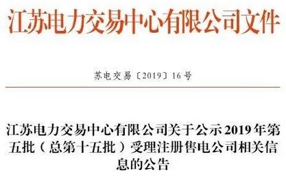 江苏省新增第5批6家售电公司详细信息公示