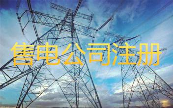 注册售电公司的条件是什么?成立售电公司需要什么资质?